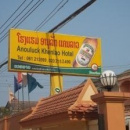 Anoulack Khen Lao Hotel - Phosavan